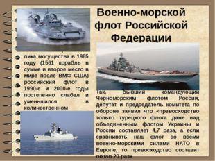 Бывший командующий Черноморским флотом РФ, а ныне советник начальника Генштаб
