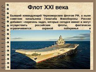 С 1 декабря 2014 года управление, координацию и контроль выполнения ВМФ Росси