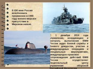 Военно-Морской Флот России занимает лидирующие место во всём мире. Но всё это