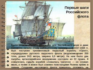 Первые шаги Российского флота Было решено строить флотилию для Каспийского мо