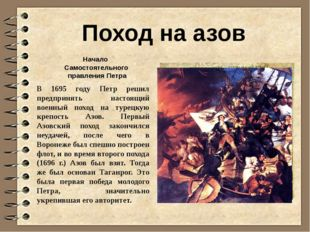 Начало Самостоятельного правления Петра В 1695 году Петр решил предпринять на