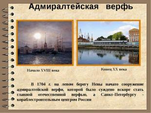 Адмиралтейская верфь В 1704 г. на левом берегу Невы начато сооружение адмирал