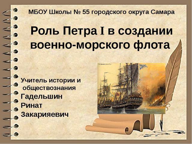 Роль Петра I в создании военно-морского флота Учитель истории и обществознани...