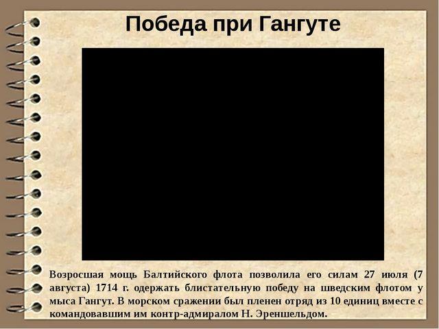 Итоги Северной Войны Победа российского отряда гребных судов над отрядом швед...