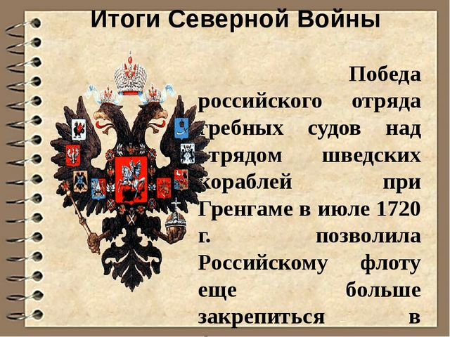 Персидский поход В результате Персидского похода русские войска, заняли город...