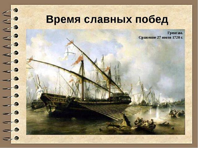 """День Российского флота 20 (30) октября 1696 г. царь Петр 1 """"указал"""", а Дума """"..."""