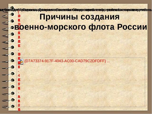 Причины создания военно-морского флота России