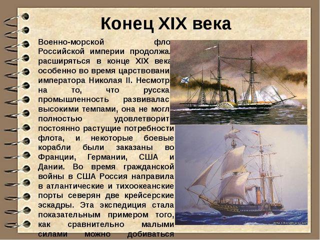 В ночь 8 февраля 1904 года японский флот под командой адмирала Хэйхатиро Того...