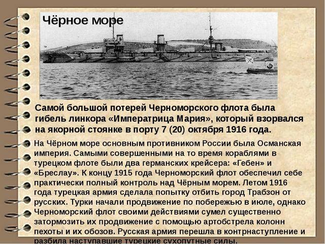 Военно-Морской Флот Советского Союза с первого дня и непрерывно в течение чет...