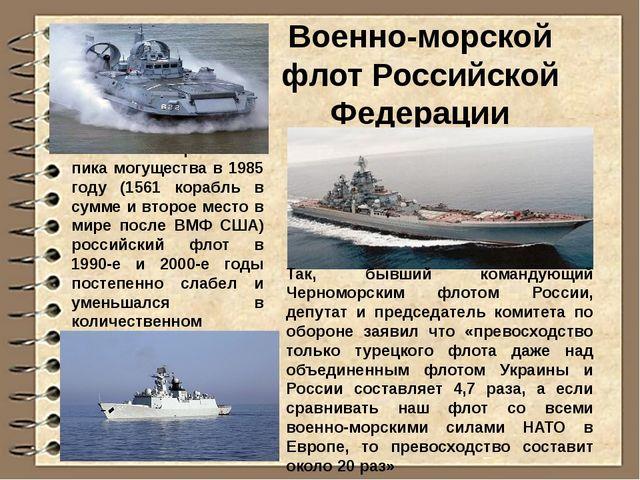 Бывший командующий Черноморским флотом РФ, а ныне советник начальника Генштаб...