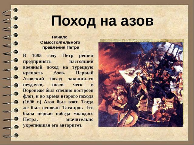 Начало Самостоятельного правления Петра В 1695 году Петр решил предпринять на...