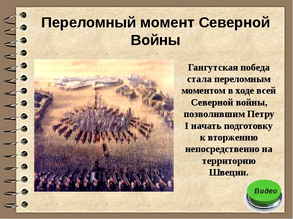 Переломный момент Северной Войны Гангутская победа стала переломным моментом...