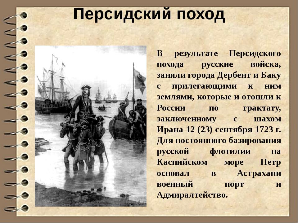 Время славных побед Гангутское сражение. 1714 г. Морская баталия между шведск...