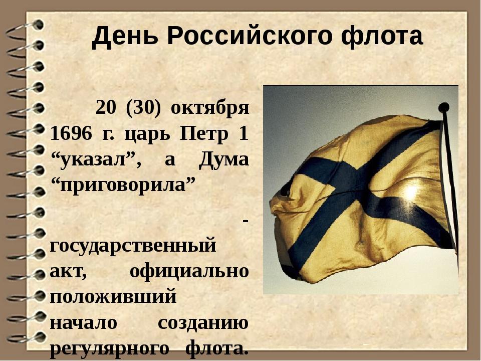 Во второй половине XVIII века Военно-Морской Флот Российской империи был усил...