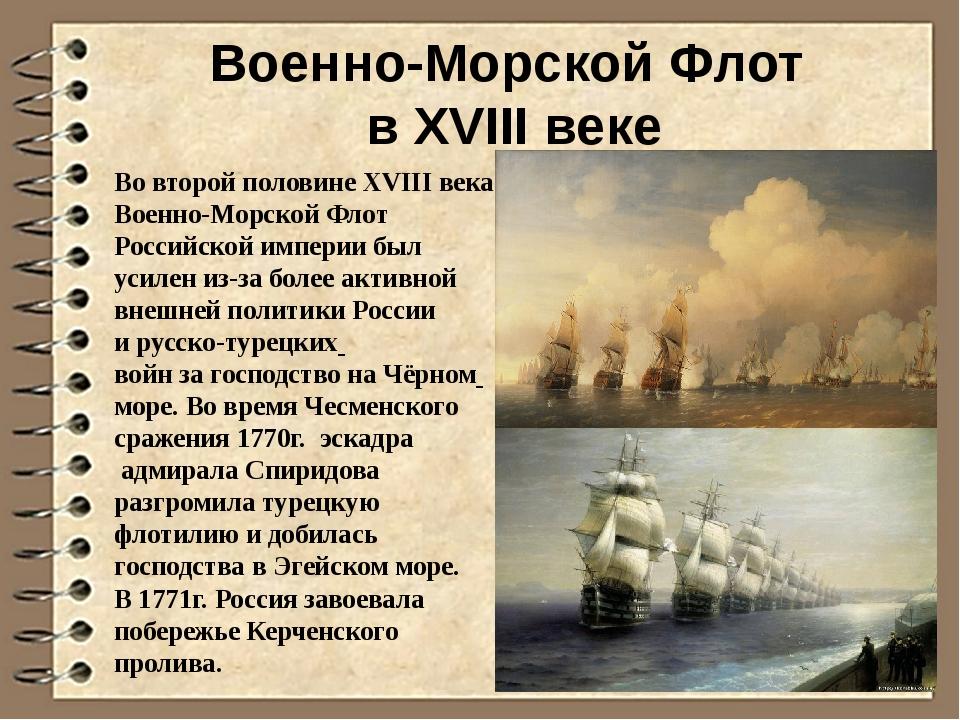 Начало XIX века В конце XVIII — начале XIX веков, Военно-Морской Флот России...