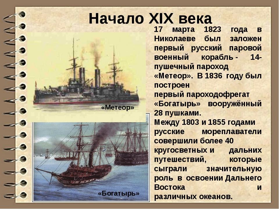 Крымская война Медленное экономическое развитие России стало причиной её отст...