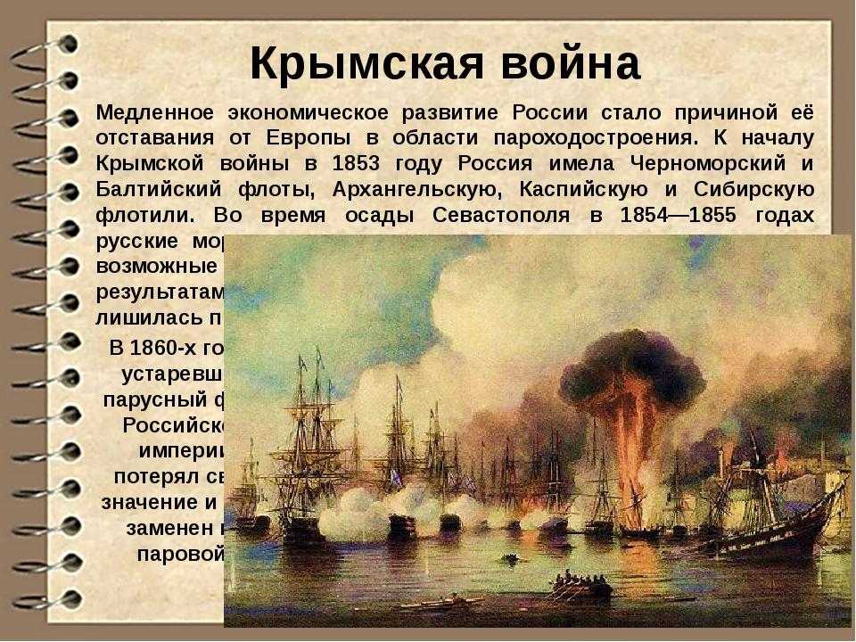 Военно-морской флот Российской империи продолжал расширяться в конце XIX века...
