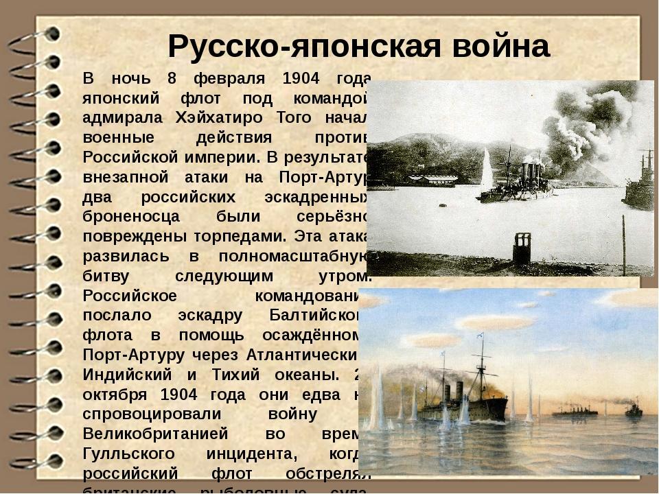 Эскадра Балтийского флота была встречена японскими силами около острова Цусим...