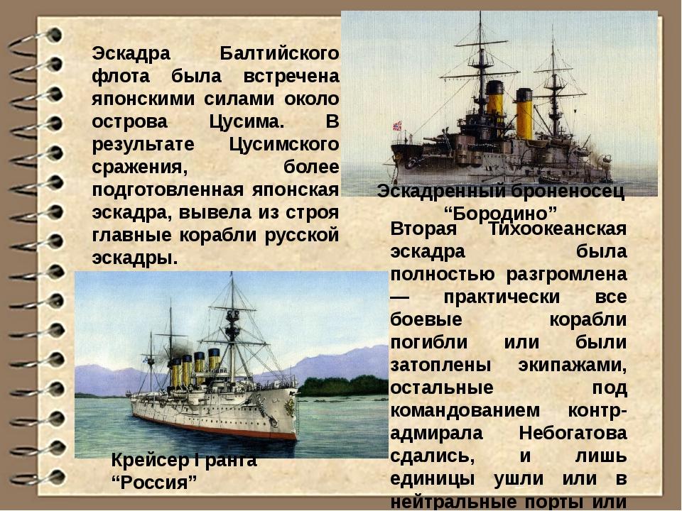 После фиаско в Русско-японской войне флот Российской империи упал с третьего...