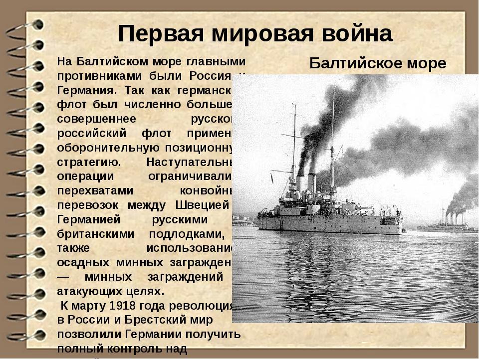 На Чёрном море основным противником России была Османская империя. Самыми сов...