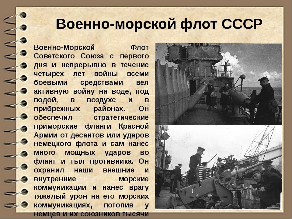 Военные моряки формировали морские батальоны, полки, бригады для борьбы на су...