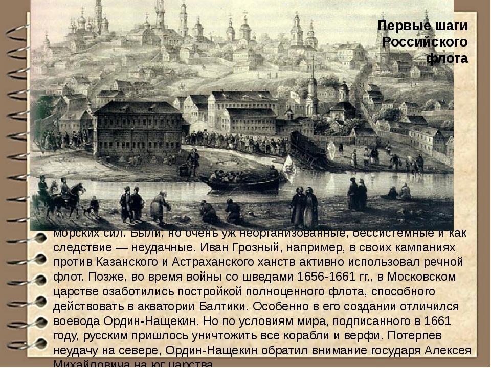 . Нельзя сказать, что до Петра не было попыток создания военно-морских сил. Б...