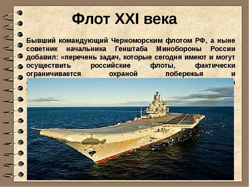 С 1 декабря 2014 года управление, координацию и контроль выполнения ВМФ Росси...
