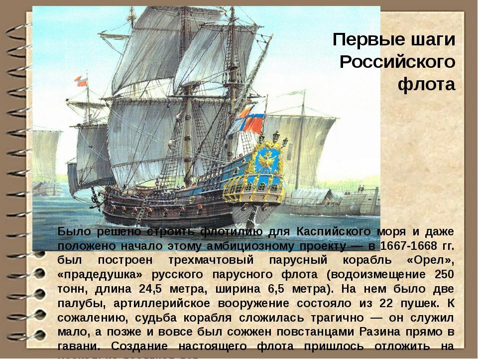 Первые шаги Российского флота Было решено строить флотилию для Каспийского мо...