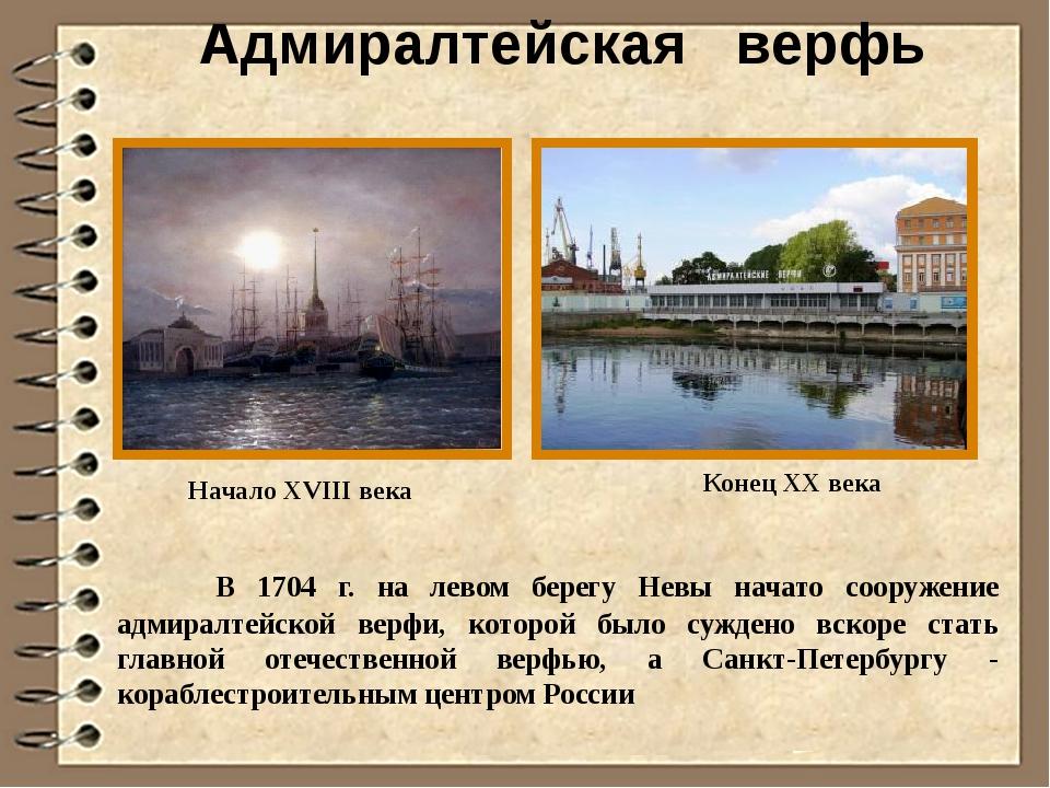 Адмиралтейская верфь В 1704 г. на левом берегу Невы начато сооружение адмирал...