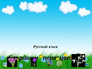 Русский язык Сохраним первоцветы ! Автор : Герасимова Марина Викторовна, учи