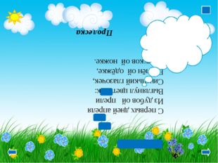 С первых дней апреля Из дубов ой прели Выглянул цветочек: Синенький глазочек
