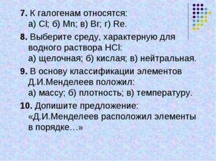 7. К галогенам относятся: а) Сl; б) Mn; в) Вr; г) Re. 8. Выберите среду, хара
