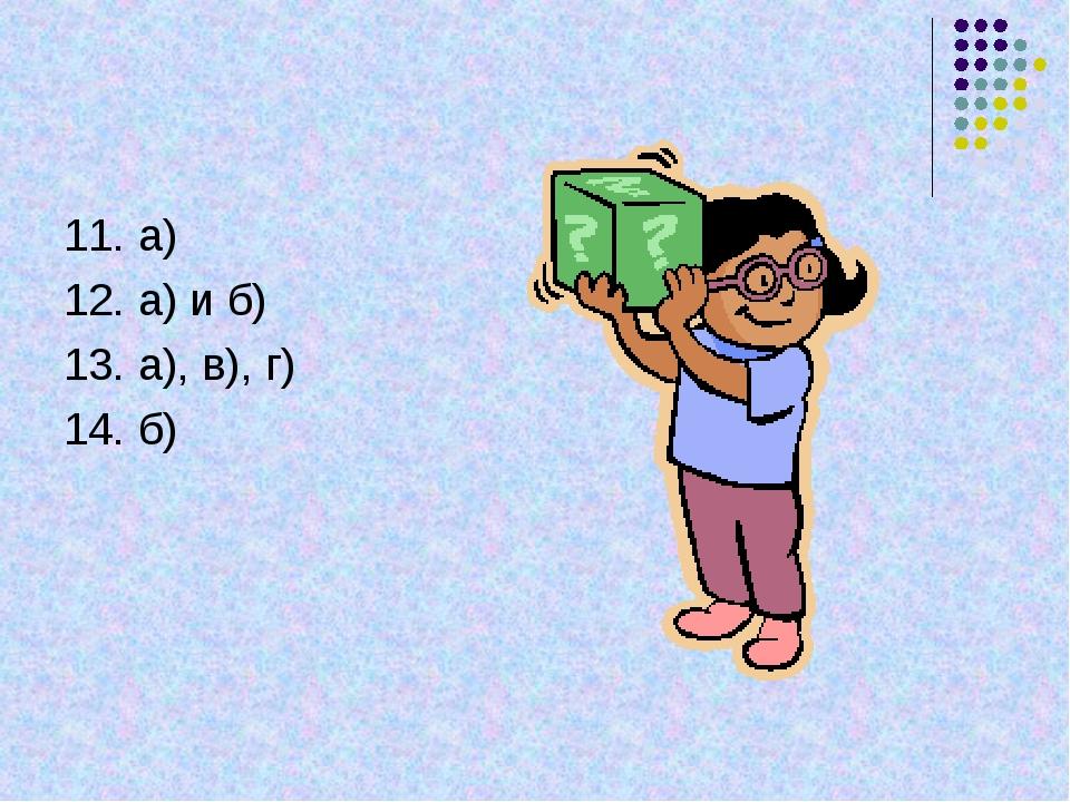 11. а) 12. а) и б) 13. а), в), г) 14. б)
