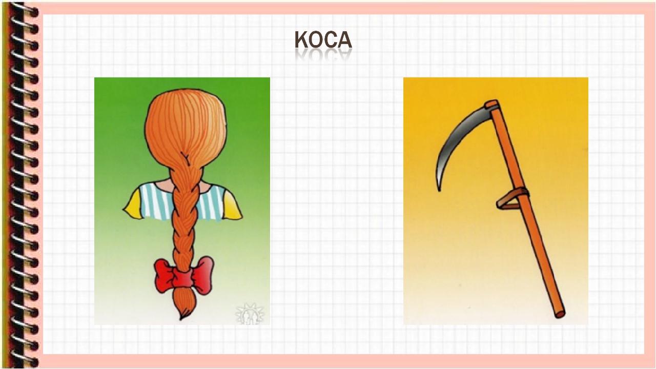 иллюстрации к омонимам открыта