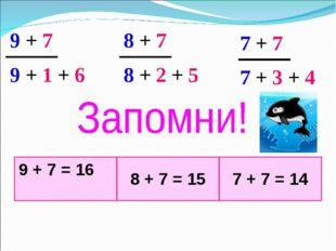 9 + 1 + 6 8 + 2 + 5 7 + 7 7 + 3 + 4 9 + 7 8 + 7 9 + 7 = 16 8 + 7 = 157 + 7