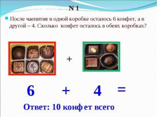 После чаепития в одной коробке осталось 6 конфет, а в другой – 4. Сколько кон
