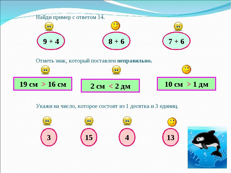 9 + 4 Найди пример с ответом 14. Отметь знак, который поставлен неправильно....