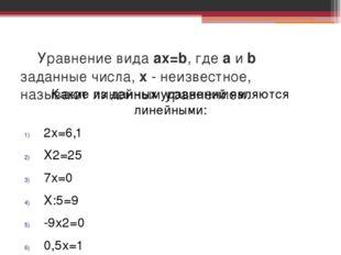 Уравнение вида aх=b, где а и b заданные числа, х - неизвестное, называют лин