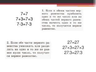 27=27 27×3=27×3 27:3=27:3 7=7 7+3=7+3 7-3=7-3