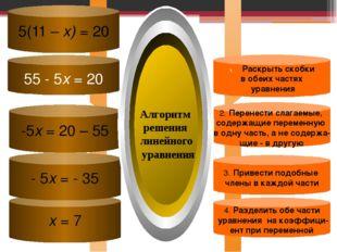 5(11 – х) = 20 х = 7 - 5х = - 35 -5х = 20 – 55 4. Разделить обе части уравне