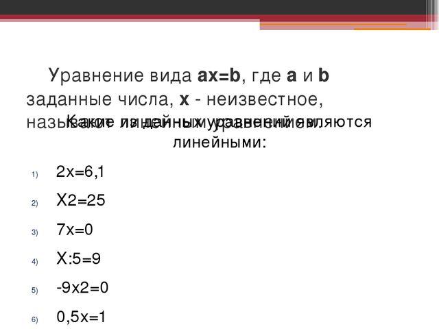 Уравнение вида aх=b, где а и b заданные числа, х - неизвестное, называют лин...
