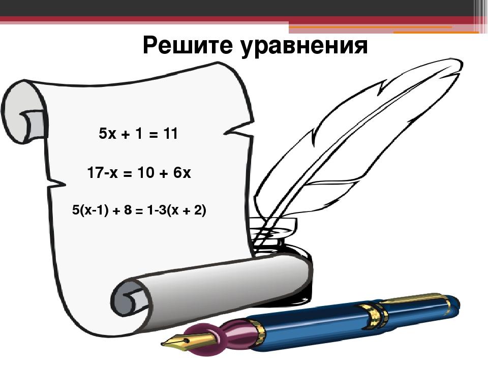 5х + 1 = 11 17-5х + 1 = 11 17-х = 10 + 6х 5(х-1) + 8 = 1-3(х + 2)х = 10 + 6х...