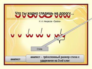 Н. А. Некрасов «Тройка» Что ты жадно глядишь на дорогу… Стопа анапест анапест