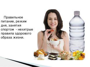 Правильное питание, режим дня, занятия спортом - нехитрые правила здорового