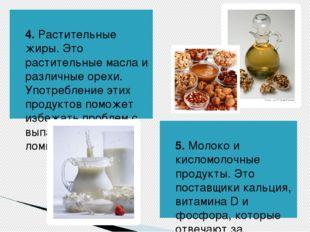4.Растительные жиры. Это растительные масла и различные орехи. Употребление