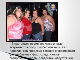 В настоящее время все чаще и чаще встречаются люди с избытком веса. Как прав
