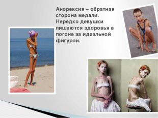 Анорексия – обратная сторона медали. Нередко девушки лишаются здоровья в пого
