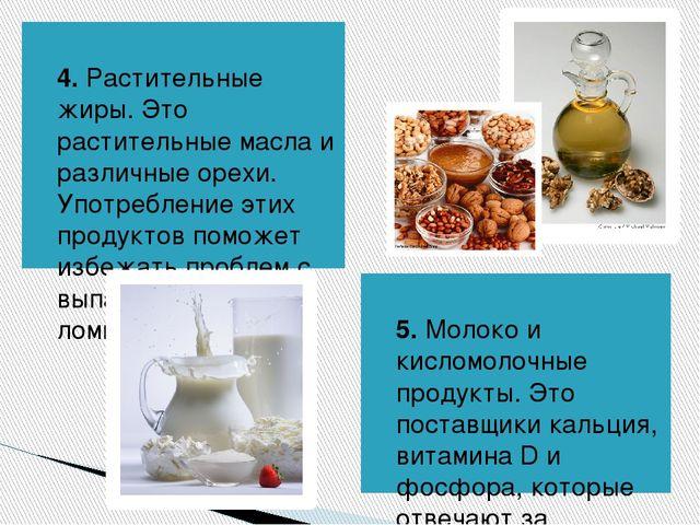 4.Растительные жиры. Это растительные масла и различные орехи. Употребление...