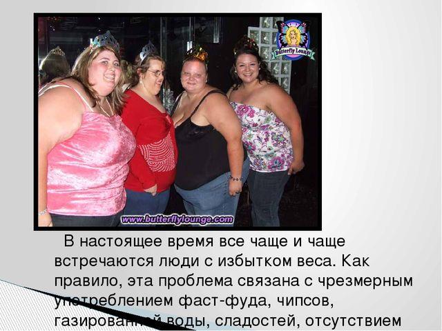 В настоящее время все чаще и чаще встречаются люди с избытком веса. Как прав...