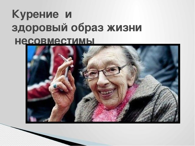 Курение и здоровый образ жизни несовместимы